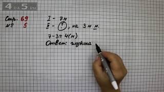 Страница 69 Задание 5 – Математика 2 класс Моро М.И. – Учебник Часть 1