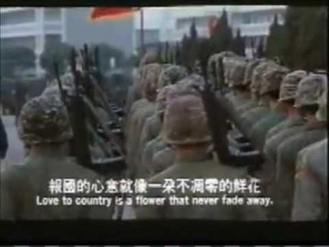 Republic of China (Taiwan) Military Song