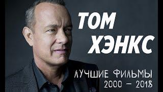 Том Хэнкс - Лучшие фильмы с 2000 по 2018 год!
