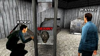 ИГРАЮ В БАБУШКУ ГРЕННИ С ДРУЗЬЯМИ - Granny Online от Роман Флоки