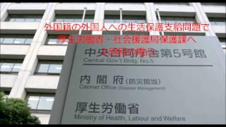 外国人への生活保護支給問題で、厚生労働省へ2回目の電凸