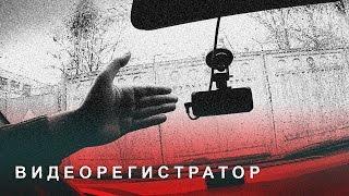 Видеорегистратор, Регистратор для Новичков, для Съёмки Видео(Для чего ещё нужен регистратор для новичков. Группа