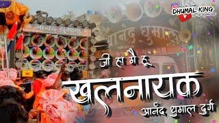 """Anand Dhumal Durg ( Rhythm Star 👑 )- """"KHALNAYAK"""" song 🔥 - Dhumal King 2021"""
