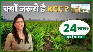 Kisan Credit Card - Full Info About KCC | किसान Credit Card से जुडी पूरी जानकारी