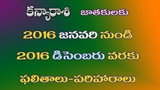 Virgo  Kanya Rasi Phalalu 2016 Telugu