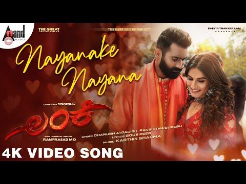 Lanke   Nayanake Nayana   Video Song   Yogesh   Krishi Thapanda    Karthik Sharma   Ramprasad.MD