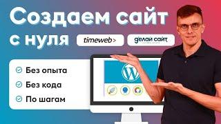 Как создать сайт на WordPress с нуля? Создаем сайт для заработка в Интернете (ИНСТРУКЦИЯ 2020)