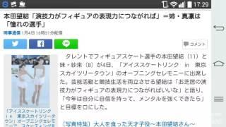 本田望結「演技力がフィギュアの表現力につながれば」=姉・真凛は「憧...