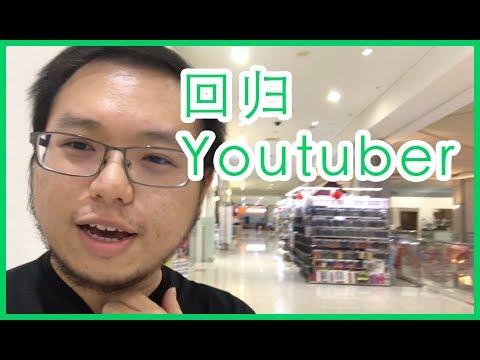 【VLOG】#17 我回来了 Youtube 回归 Youtuber VLOG 偷袭 现场拍摄 创爱世界 小白羊 臭小子 伦子哥 Anthony