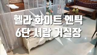헬라 화이트 엔틱 6단 서랍 거실장
