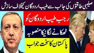 Download lagu Hoshiyar Rajab Tayyab erdogan ke Khilaf Plan Turkey Pakistan Imran Khan MP3