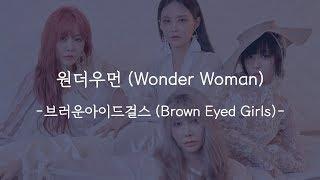 브라운아이드걸스(Brown eyed Girls)_원더우먼(Wonder Woman) 가사 (Lyrics)