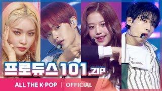 국프들 드루와~ 시즌1부터 시즌4까지!! 👑프듀👑 출신 아이돌 모음.zip (PRODUCE 101 Special.zip)