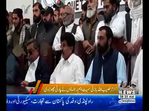 Senior General Secretary Senator Nasebullah Bazai and other leaders Resign the PMLN