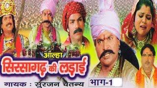 Sirsagarh Ki Ladai Part 1 || सिरसागढ़ की लड़ाई भाग 1 ||Surjan Chaitany by rathor cassette ne w 2016