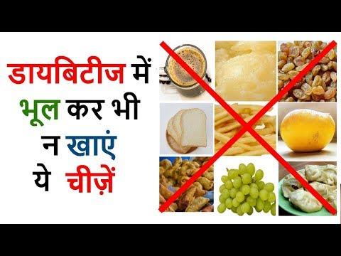 рдбрд╛рдпрдмрд┐рдЯреАрдЬ рдореЗрдВ рднреВрд▓ рдХрд░ рднреА рди рдЦрд╛рдПрдВ рдпреЗ 5 рдЪреАреЫреЗрдВ | Foods to avoid in Sugar