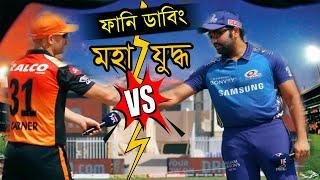 মহাযুদ্ধ Mumbai Indians vs Sunrisers Hyderabad 2021 IPL Funny Dubbing, Rohit, Warner, Sports Talkies