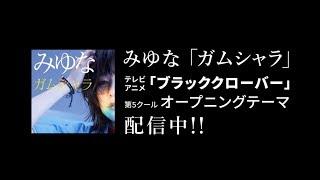 みゆな/ガムシャラ (テレビアニメ「ブラッククローバー」OP映像 ver.)