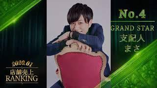 1月度 GRANDSTAR 店舗売上ランキング!!
