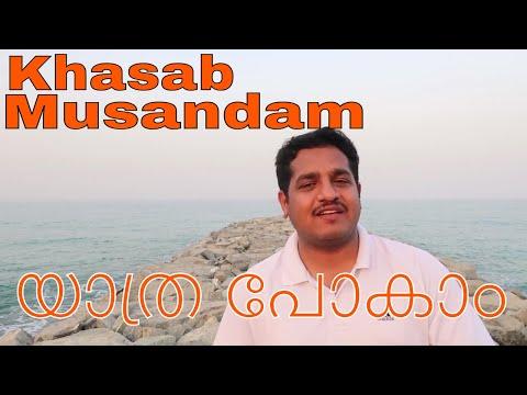 Khasab Musandam Trip Malayalam Vlog