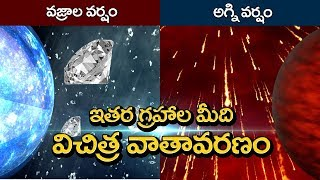 Most Extreme Weather On Other Planets || Facts About Weather on Other PLANETS || UF 2.0