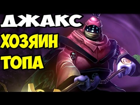 видео: league of legends - jax |  УНИЧТОЖИЛ solo top