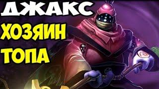 League of Legends - JAX |  УНИЧТОЖИЛ SOLO TOP