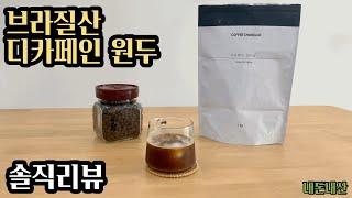 카페인 예민해도 마실 수 있는 디카페인 커피 원두 솔직…
