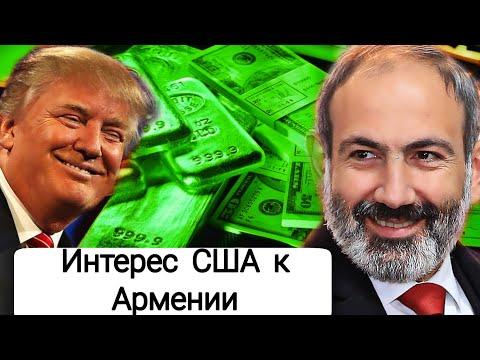Интерес США к Армении заметно возрос