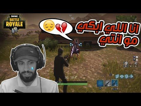 انا ابكي من اللي صار مو انتي ..!! Fortnite