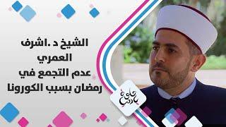 الشیخ د .اشرف العمري - عدم التجمع في رمضان بسبب الكورونا - حلوة يا دنيا