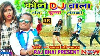 KON DJ WALA VIDEO || कोन dj वाला