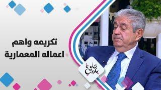 أ.د. كامل محادين - تكريمه واهم اعماله المعمارية
