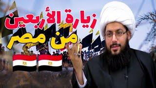 مصري يسأل الشيخ الحبيب عن زيارة الأربعين وعن مكان رأس الإمام الحسين عليه السلام