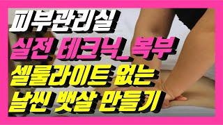 [살롱트리트먼트_피부관리실 테크닉] 복부 관리편