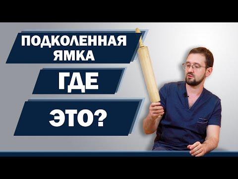 Коленный сустав болит с внутренней стороны? В чем причина и как это исправить? | Доктор Демченко