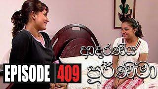 Adaraniya Purnima | Episode 409 22nd january 2021 Thumbnail