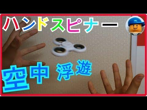 ㊙空中浮遊!ハンドスピナー/Levitation Fidget Spinner!