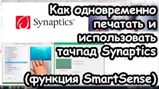 как одновременно печатать и использовать тачпад Synaptics  Smart Sense  клавиатура и тачпад