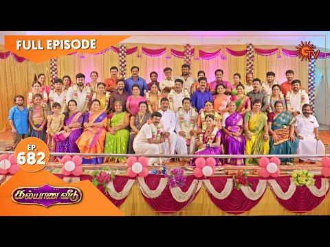 Kalyana Veedu - Ep 682   13 Nov 2020   Sun TV Serial   Tamil Serial