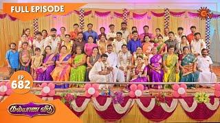 Kalyana Veedu - Ep 682 | 13 Nov 2020 | Sun TV Serial | Tamil Serial