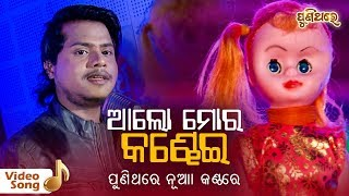 Aa Lo Mora Kandhei... | A Popular old Odia Film Song | RS Kumar | Puni Thare