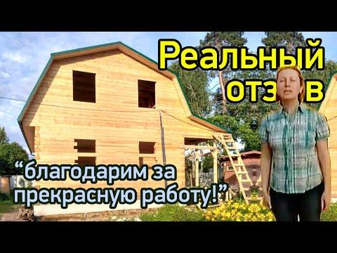 Дом 9 на 9 из бруса в Московской области 🏡 Отзыв о Даромдома
