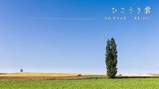 CHiYO - ひこうき雲