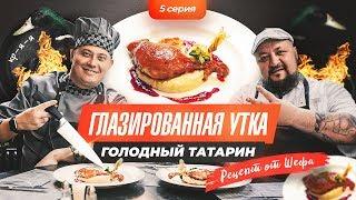 Глазированная утка / Шеф-повар против голодного татарина