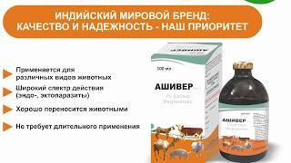 Ветеринарные препараты Ашиш для сельскохозяйственных животных.