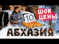 ШОК!!! 😱 ВОТ ЭТО ЦЕНЫ В АБХАЗИИ  🍊 СУХУМ ЦЕНТРАЛЬНЫЙ РЫНОК 🍊  Сравниваем цены в Сочи и в Абхазии