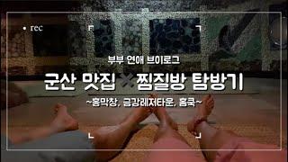 vlog: 군산 맛집 찜질방 탐방기: 홍막창, 금강레저…