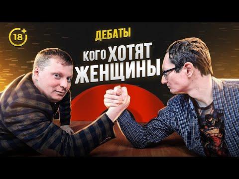 Дебаты: Кого хотят женщины? /Сорвачев, Савицкий / мужское движение