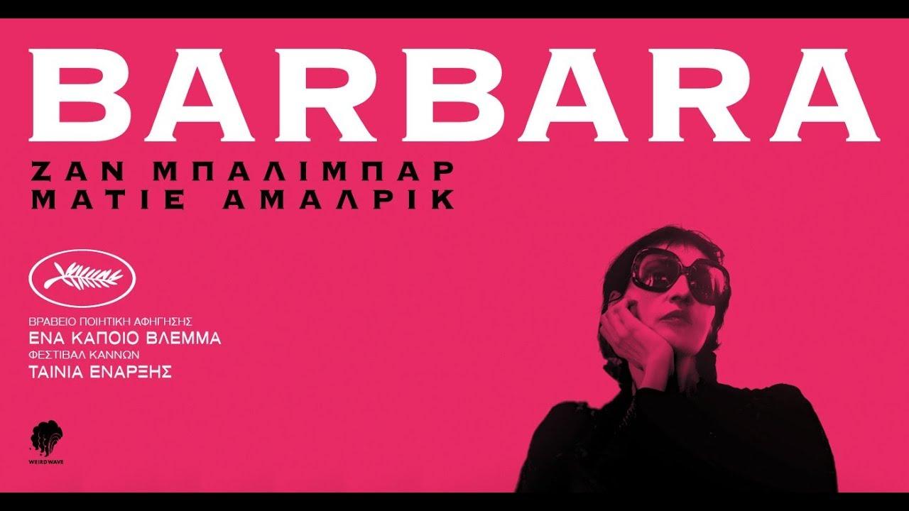 ΜΠΑΡΜΠΑΡΑ - Barbara FULL HD Greek Trailer